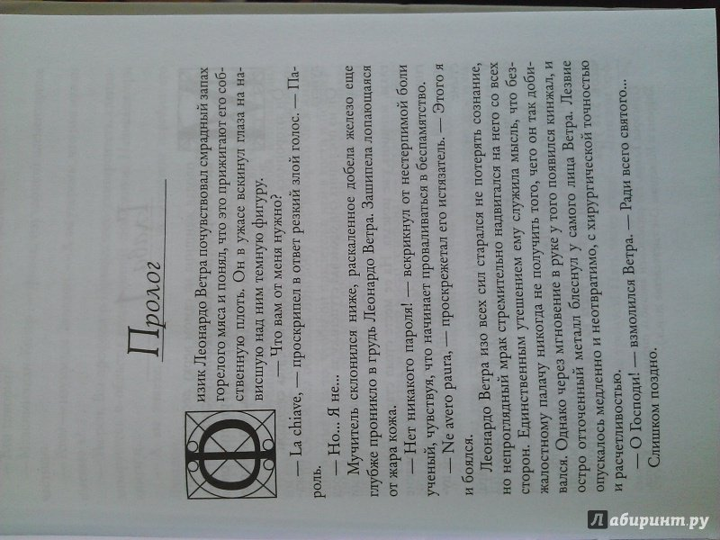 Иллюстрация 32 из 48 для Ангелы и демоны - Дэн Браун | Лабиринт - книги. Источник: Гарифуллин Рамис