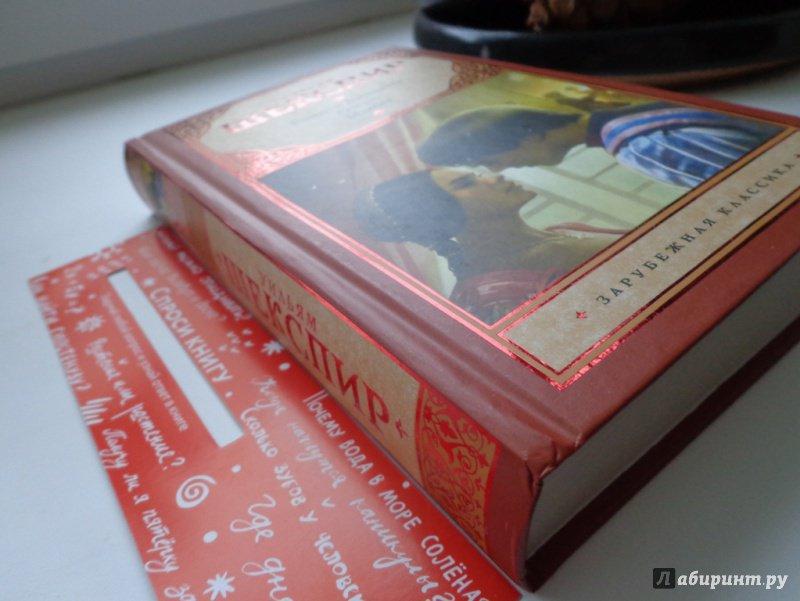 Иллюстрация 14 из 26 для Ромео и Джульетта. Отелло. Макбет - Уильям Шекспир | Лабиринт - книги. Источник: Авраменко  Марина