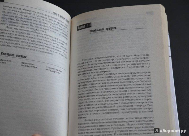 3 из 21 для социология. Учебник для вузов альберт кравченко.