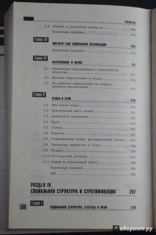 Социология. Обществознание (страница 11).