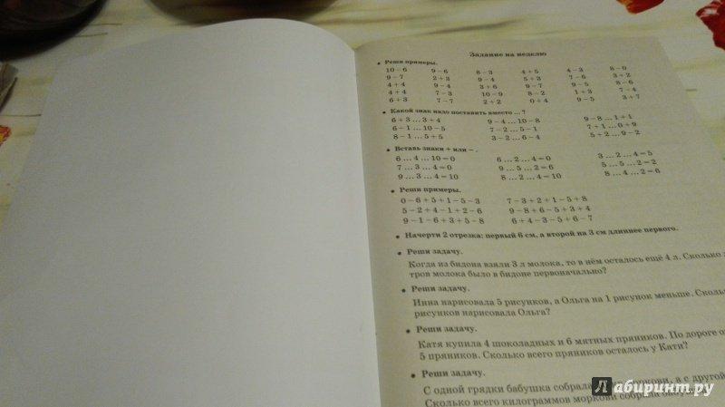 Иллюстрация 1 из 55 для Математика. 1 класс. Летние задания для повторение и закрепление учебного материала - Узорова, Нефедова | Лабиринт - книги. Источник: дударенко  светлана николаевна