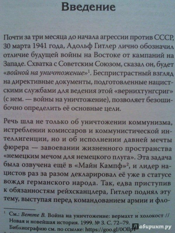 Иллюстрация 3 из 12 для Война на уничтожение. Что готовил Третий Рейх для России - Яковлев, Пучков | Лабиринт - книги. Источник: Keane