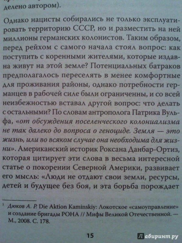 Иллюстрация 4 из 12 для Война на уничтожение. Что готовил Третий Рейх для России - Яковлев, Пучков | Лабиринт - книги. Источник: Keane