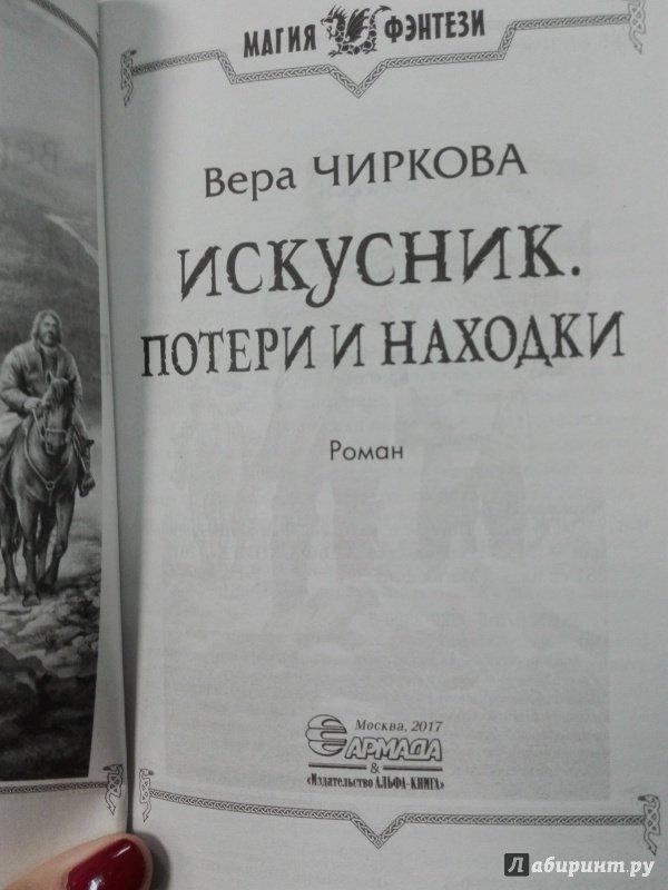 СЕРИЯ КНИГ ИСКУСНИК СКАЧАТЬ БЕСПЛАТНО
