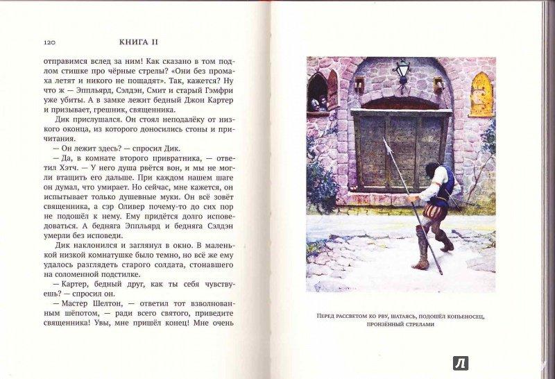 Иллюстрация 30 из 36 для Черная стрела - Роберт Стивенсон | Лабиринт - книги. Источник: Лабиринт