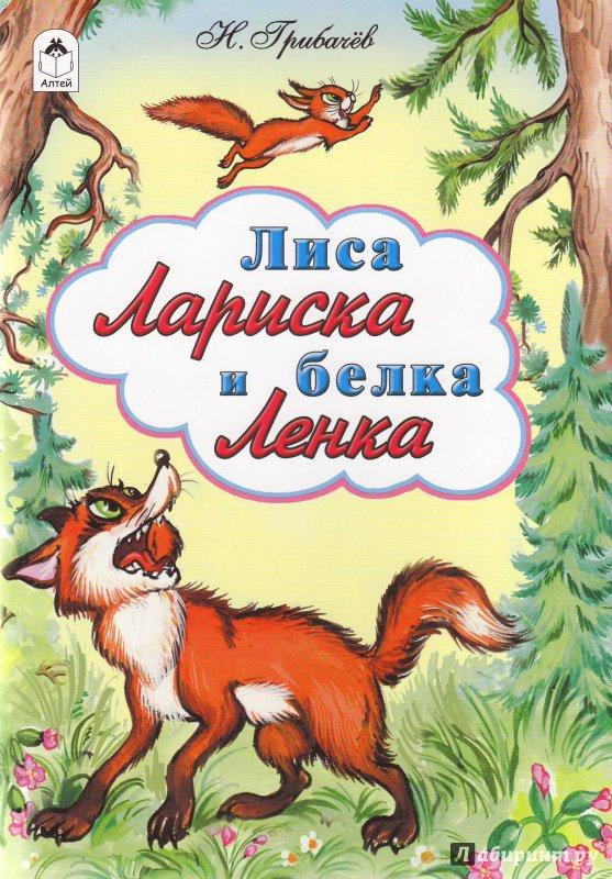Иллюстрация 4 из 18 для Лиса Лариска и белка Ленка - Николай Грибачев   Лабиринт - книги. Источник: Трубадур
