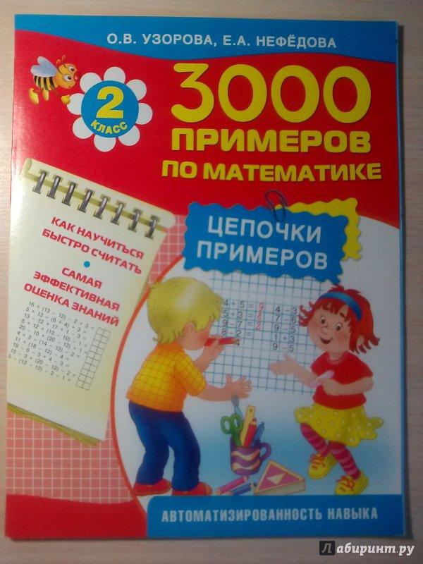 УЗОРОВА НЕФЕДОВА 3000 ПРИМЕРОВ МАТЕМАТИКЕ 1 КЛАСС СКАЧАТЬ БЕСПЛАТНО