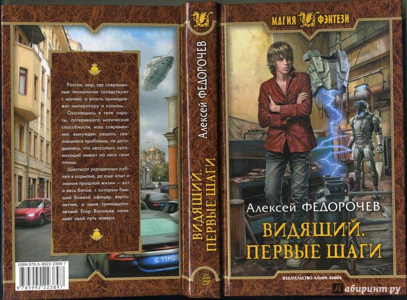 АЛЕКСЕЙ ФЕДОРЫЧЕВ ВИДЯЩИЙ 2 КНИГИ СКАЧАТЬ БЕСПЛАТНО