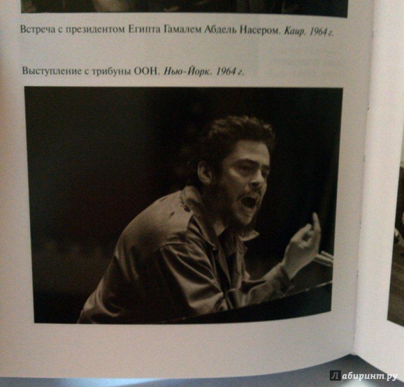 Иллюстрация 1 из 13 для Че Гевара - Николай Платошкин | Лабиринт - книги. Источник: Homer_S