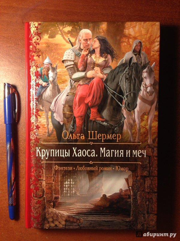 Шермер Ольга все книги