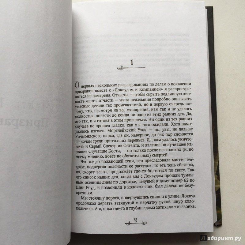 Иллюстрация 40 из 63 для Кричащая лестница - Джонатан Страуд | Лабиринт - книги. Источник: Рутто  Кристина