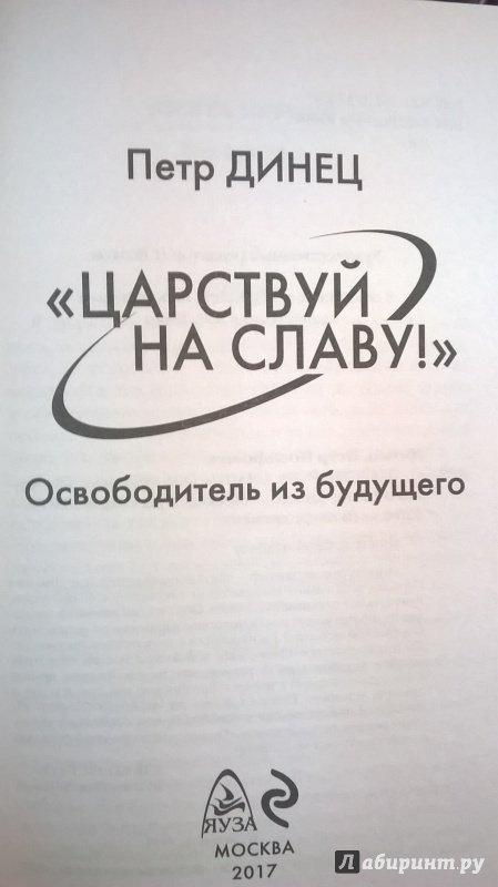 ДИНЕЦ КНИГИ СКАЧАТЬ БЕСПЛАТНО