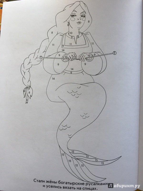 Раскраска царя морского 103