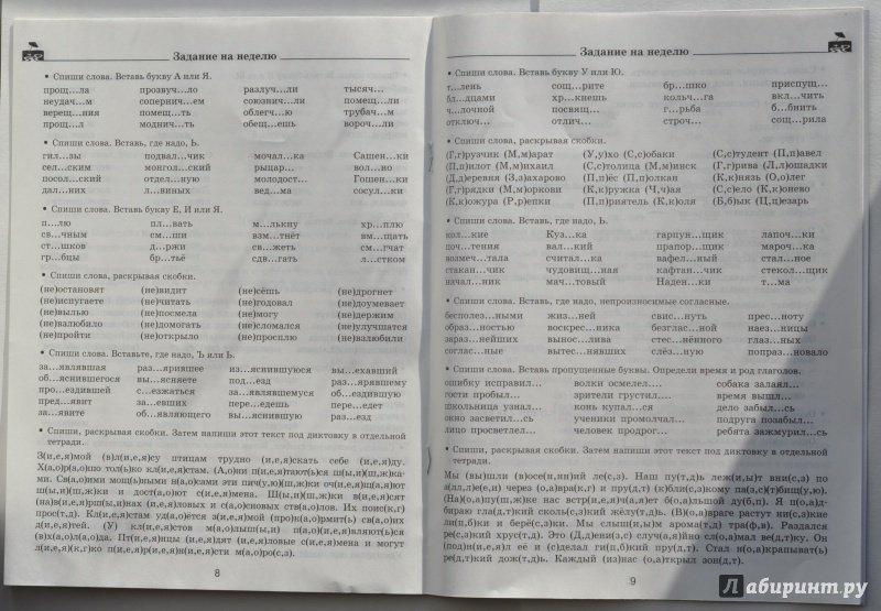 На лето язык класс задание 4 русский в гдз иду