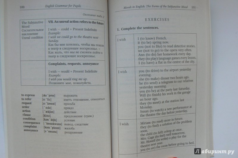Язык гдз книга 1 гацкевич грамматика английский