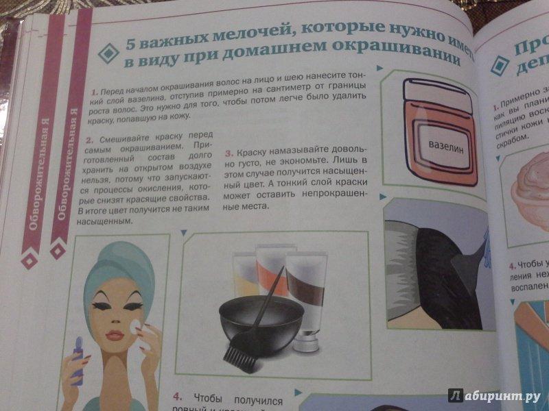 Иллюстрация 45 из 61 для Миллион самоучителей для женщин - Дмитрий Смирнов   Лабиринт - книги. Источник: Родионова Жанна