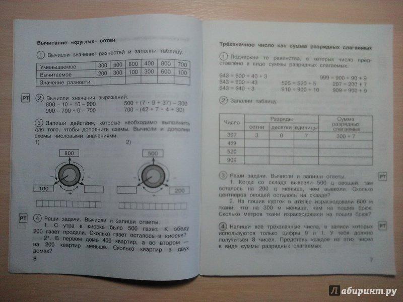 №4 захарова решебник по математике тетрадь юдина