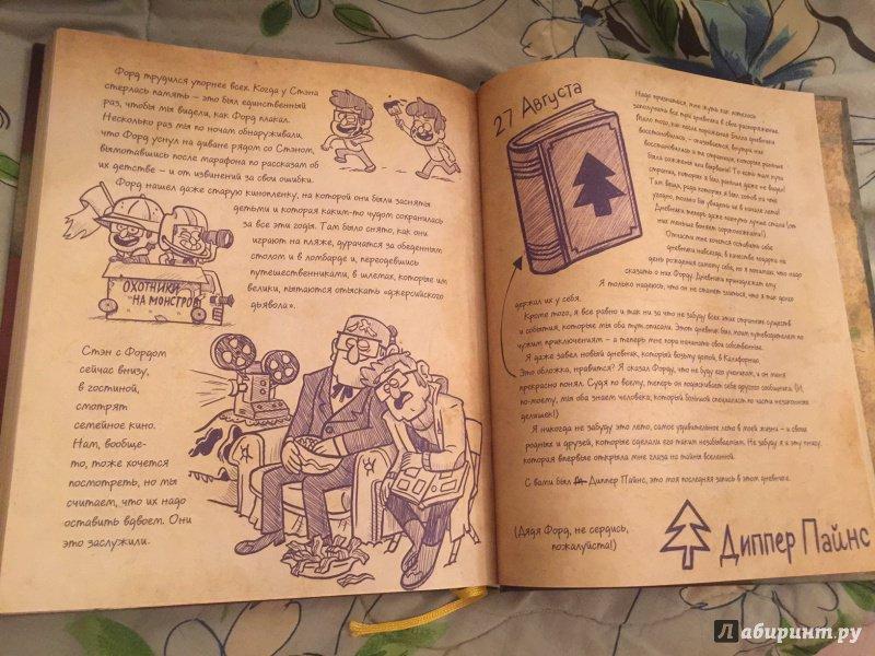 Дневник билла шифра, дневник билла сайфера на русском с картинками ( кружка в подарок). 3 100 руб. Дневник №1 на пружине с картинками на.