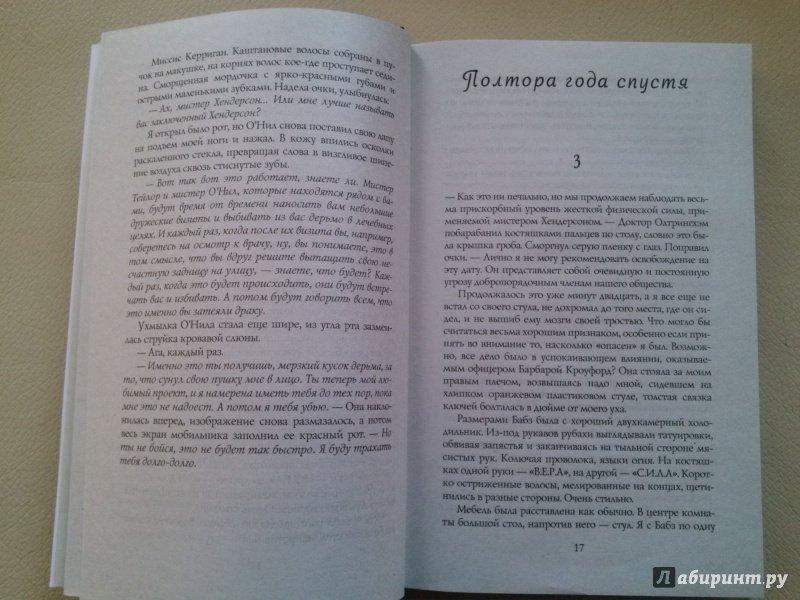 СТЮАРТ МАКБРАЙД КОЛЫБЕЛЬНАЯ ДЛЯ ЖЕРТВЫ СКАЧАТЬ БЕСПЛАТНО