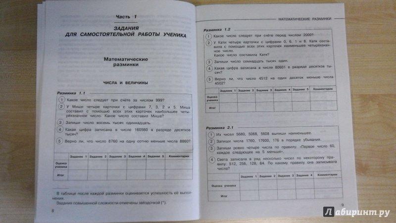 Гдз всероссийские проверочные работы математика