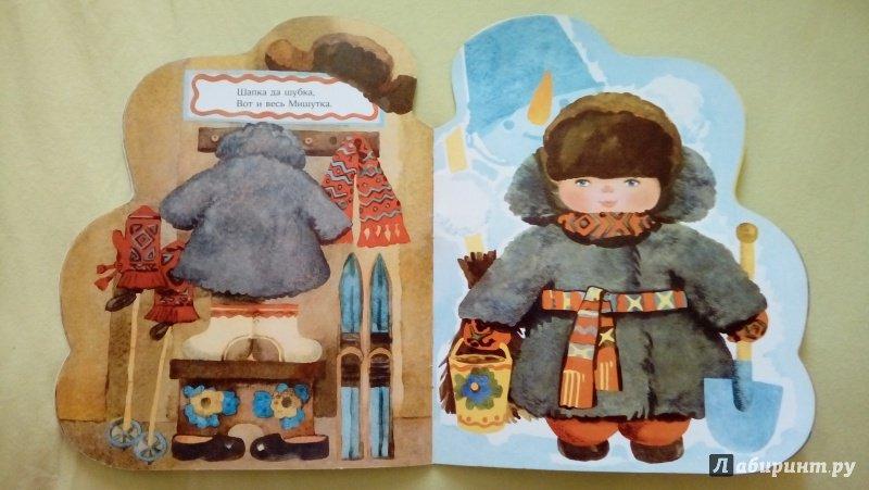 детская книжка танечка и ванечка духов для