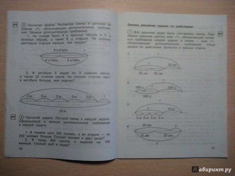 математика 2 класс захарова юдина ответы