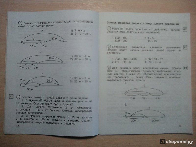 захарова класс юдина для 3 гдз самостоятельной математика работы