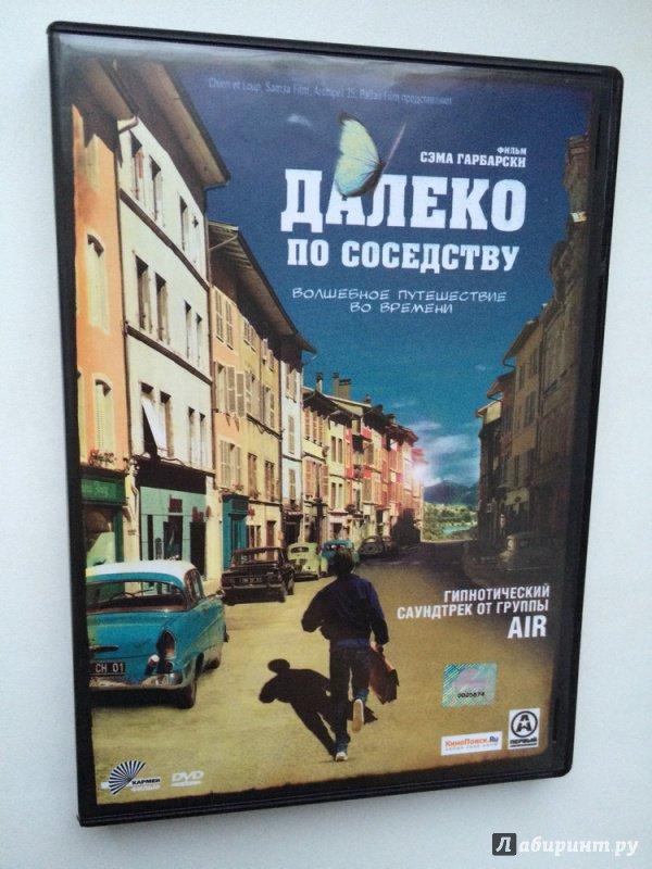 Иллюстрация 1 из 11 для Далеко по соседству (DVD) - Сэм Габарски | Лабиринт - видео. Источник: Василидзе