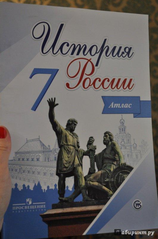 атлас гдз по истории 7 класс история россии