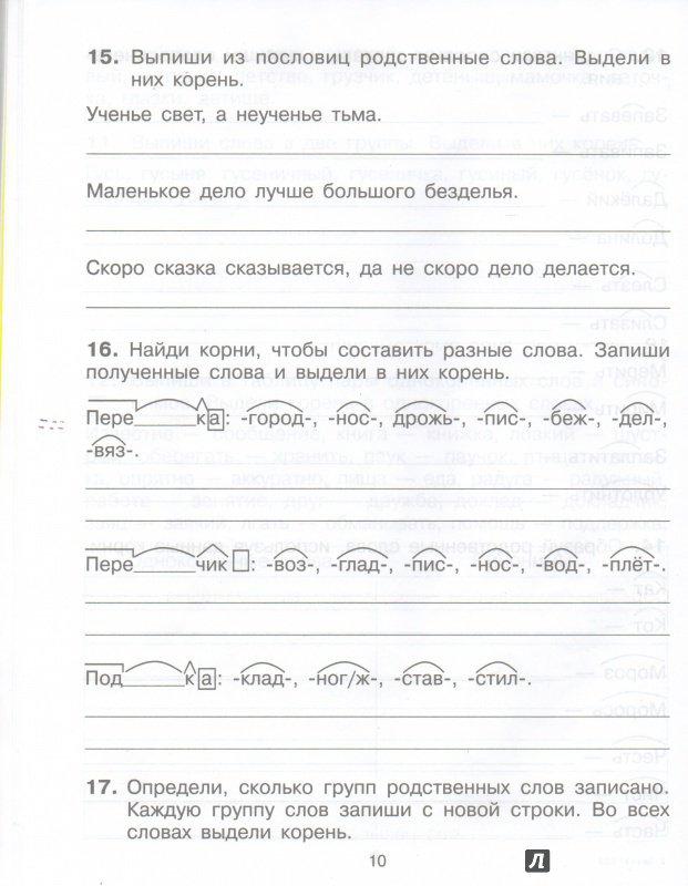 ТРЕНАЖЕР РАБОТА С СОСТАВОМ СЛОВА МИШИНА 2-4 КЛАСС СКАЧАТЬ БЕСПЛАТНО