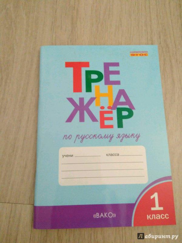 Тренажеру языку по к класс 3 русскому гдз
