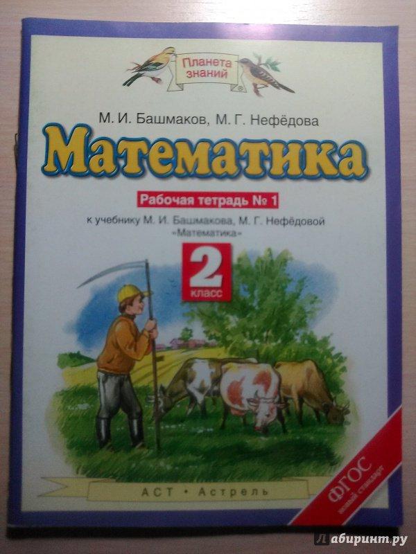 Гдз К Учебнику Башмакова 10 Класс