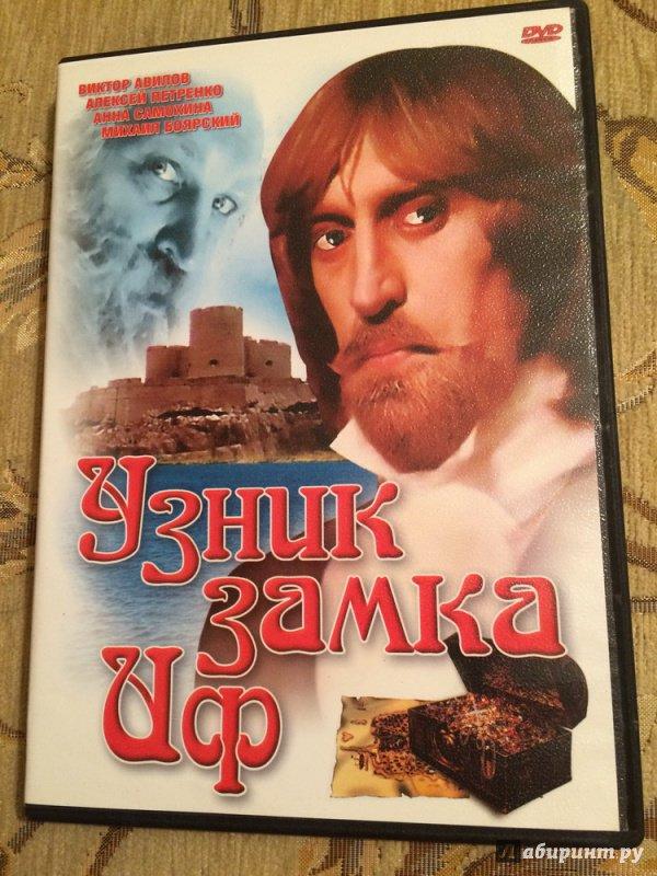 Иллюстрация 1 из 11 для Узник замка Иф (DVD) - Георгий Юнгвальд-Хилькевич | Лабиринт - видео. Источник: Василидзе