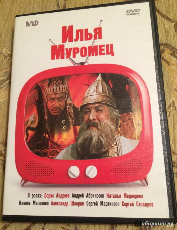Иллюстрация 1 из 3 для Илья Муромец (DVD) - Александр Птушко | Лабиринт - видео. Источник: Василидзе