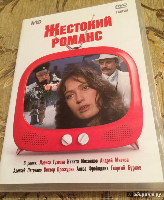 Иллюстрация 1 из 3 для Жестокий романс (DVD) - Эльдар Рязанов | Лабиринт - видео. Источник: Василидзе