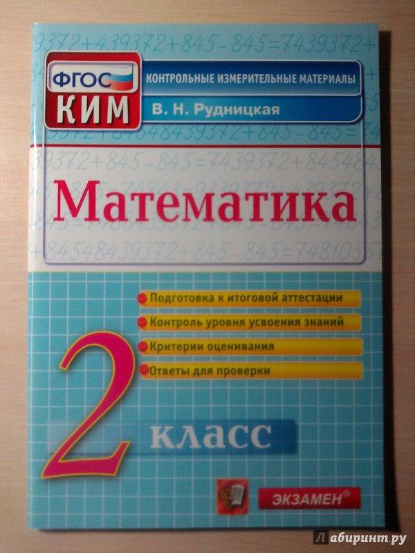 Математика 4 класс контрольные измерительные материалы рудницкая в.н гдз