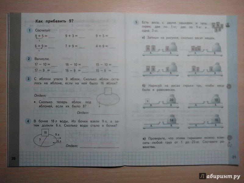 класс г м м 4 и математике по гдз башмаков