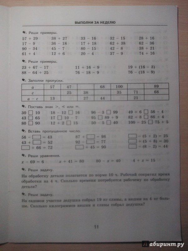 решебник по тренировочные примеры по математике 4 класс кузнецова ответы