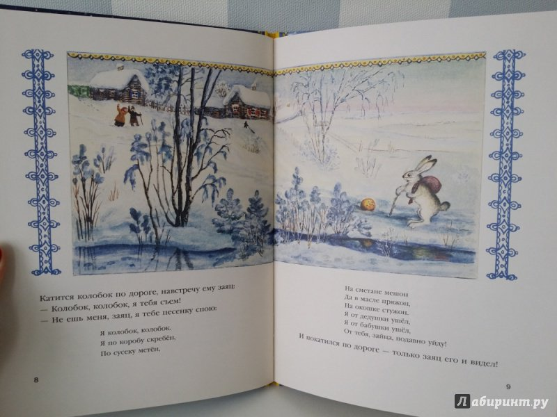 Иллюстрация 41 из 45 для Колобок | Лабиринт - книги. Источник: TATARU  RADU