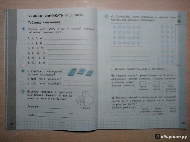 башмаков г гдз нефедова 1 математика м и 3 класс м часть