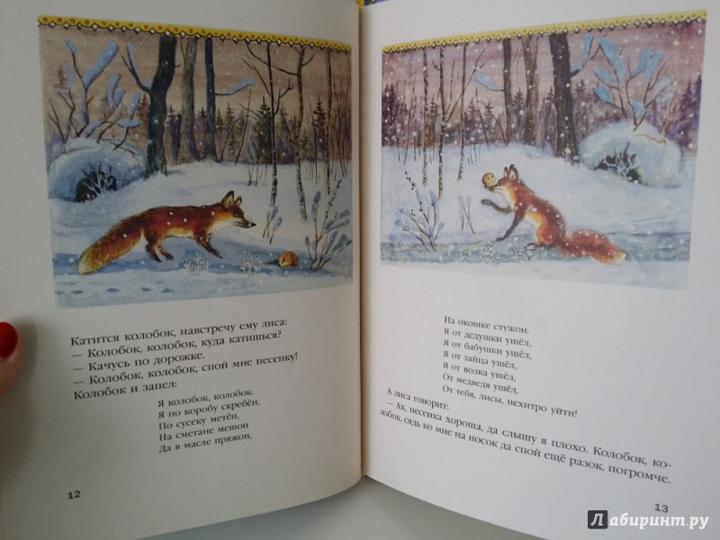 Иллюстрация 45 из 45 для Колобок   Лабиринт - книги. Источник: TATARU  RADU