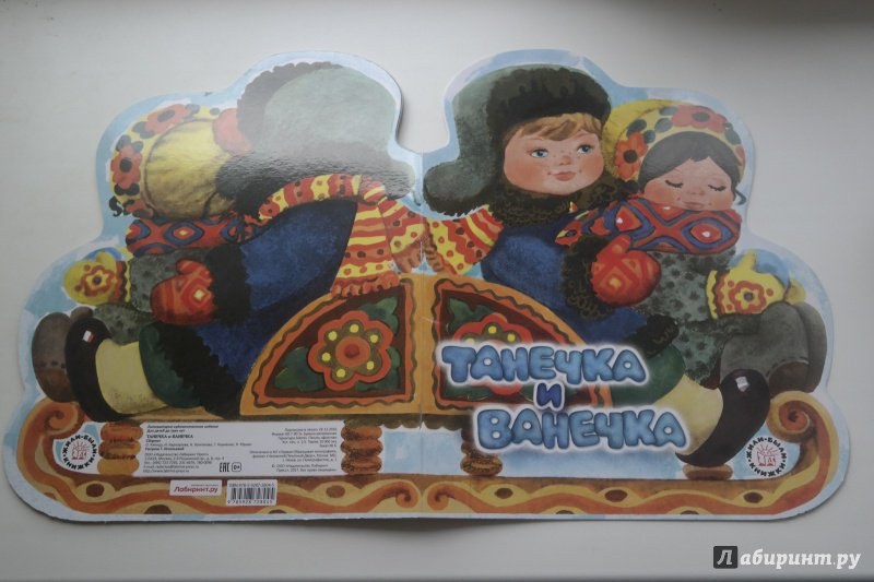 Иллюстрация 13 из 37 для Жили-были книжки. Танечка и Ванечка | Лабиринт - книги. Источник: Бирюлина  Ольга