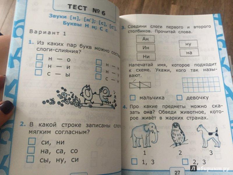 Гдз по тестам по обучению грамоте 1 класс крылова