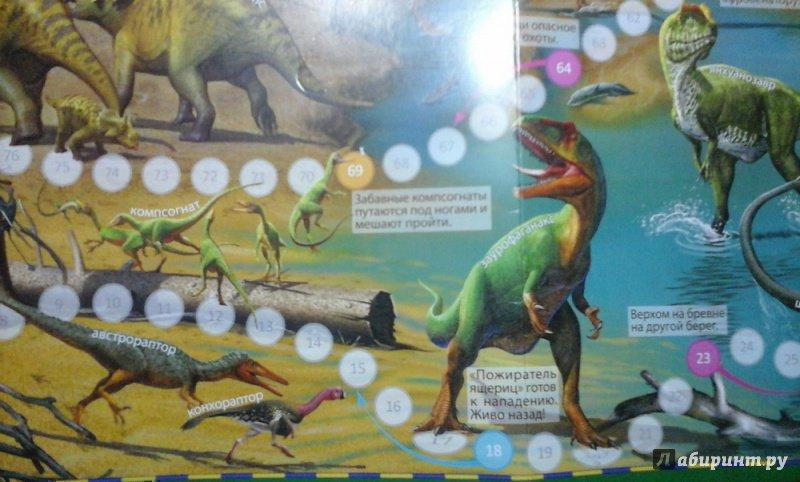 """Иллюстрация 18 из 22 для Игра-ходилка """"Путешествие в мир динозавров""""   Лабиринт - игрушки. Источник: Виктория Ушакова"""