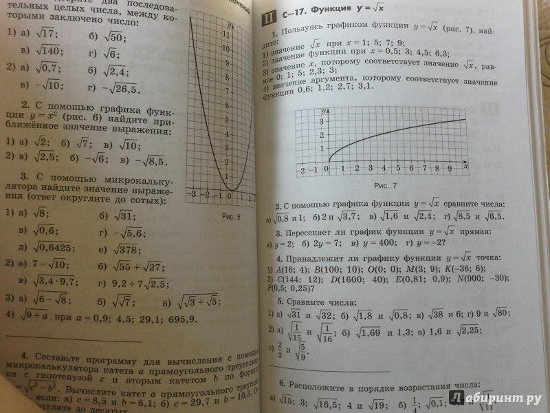 Торрент материалы решебник алгебра класс дидактические жохов 8