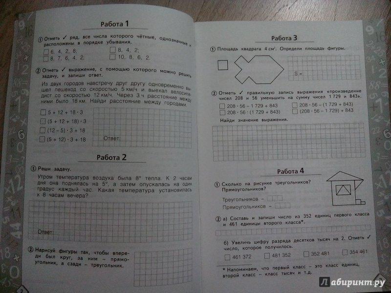 Гдз По Математике 4 Класс 50 Шагов К Успеху Ответы