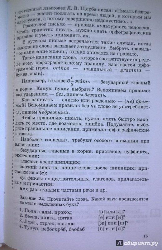 беднарская дрозд 5 класса языку сборник по бабайцева русскому заданий гдз