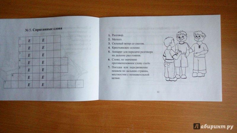 Иллюстрация 25 из 47 для Веселые словарные кроссворды для начальной школы - Ирина Елынцева | Лабиринт - книги. Источник: Ягупова  Майя