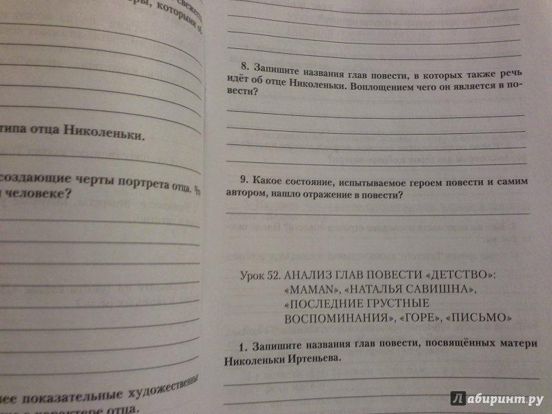 Гдз 6 Класс Литература Г.с.меркин Рабочая Тетрадь