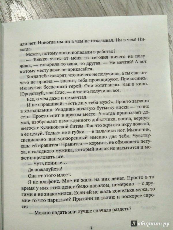 Иллюстрация 8 из 18 для Азартные игры. Записки офицера Генштаба - Михаил Вожакин | Лабиринт - книги. Источник: Тайна